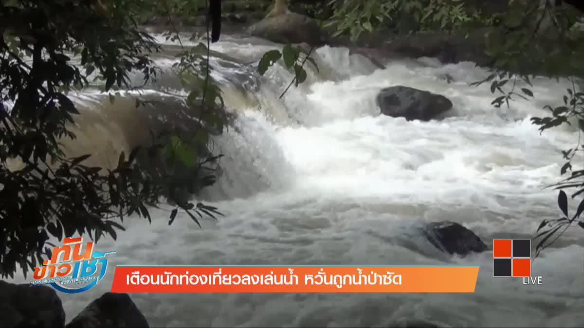 เตือนนักท่องเที่ยวลงเล่นน้ำ หวั่นถูกน้ำป่าซัด