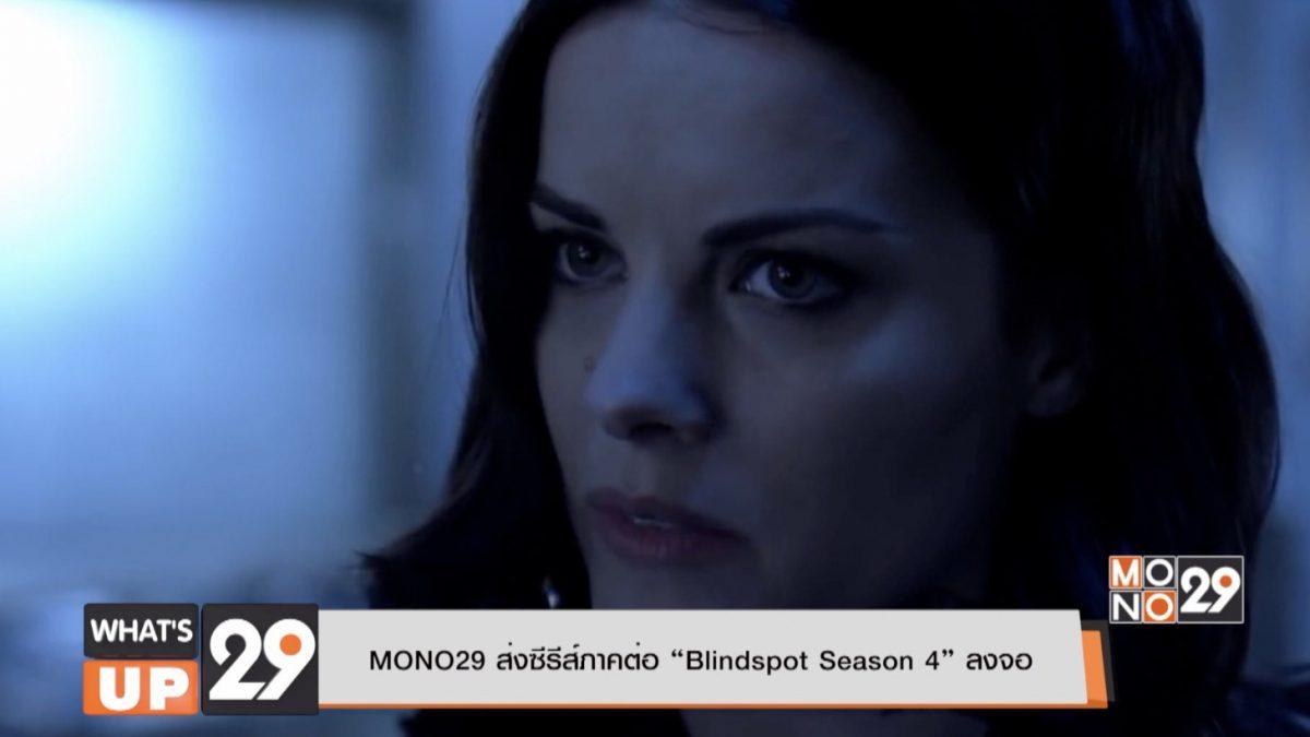 "MONO29 ส่งซีรีส์ภาคต่อ ""Blindspot Season 4"" ลงจอ"