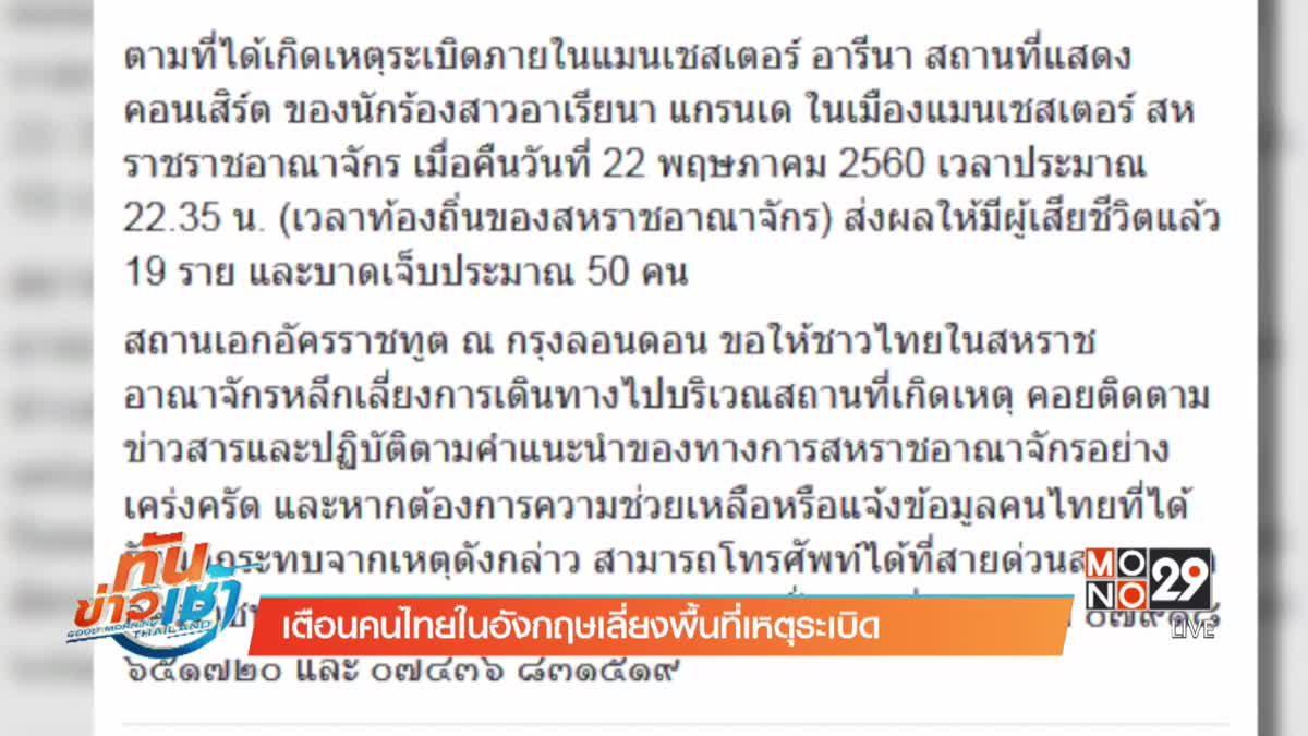 เตือนคนไทยในอังกฤษเลี่ยงพื้นที่เหตุระเบิด