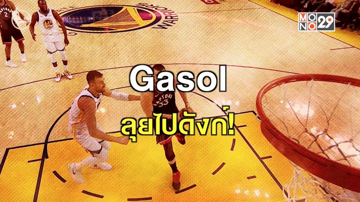 Gasol ลุยไปดังก์!