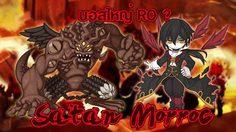 เทพแห่งความสิ้นหวัง Surt (Satan Morroc) บอสใหญ่ที่แท้จริงของ RO ?