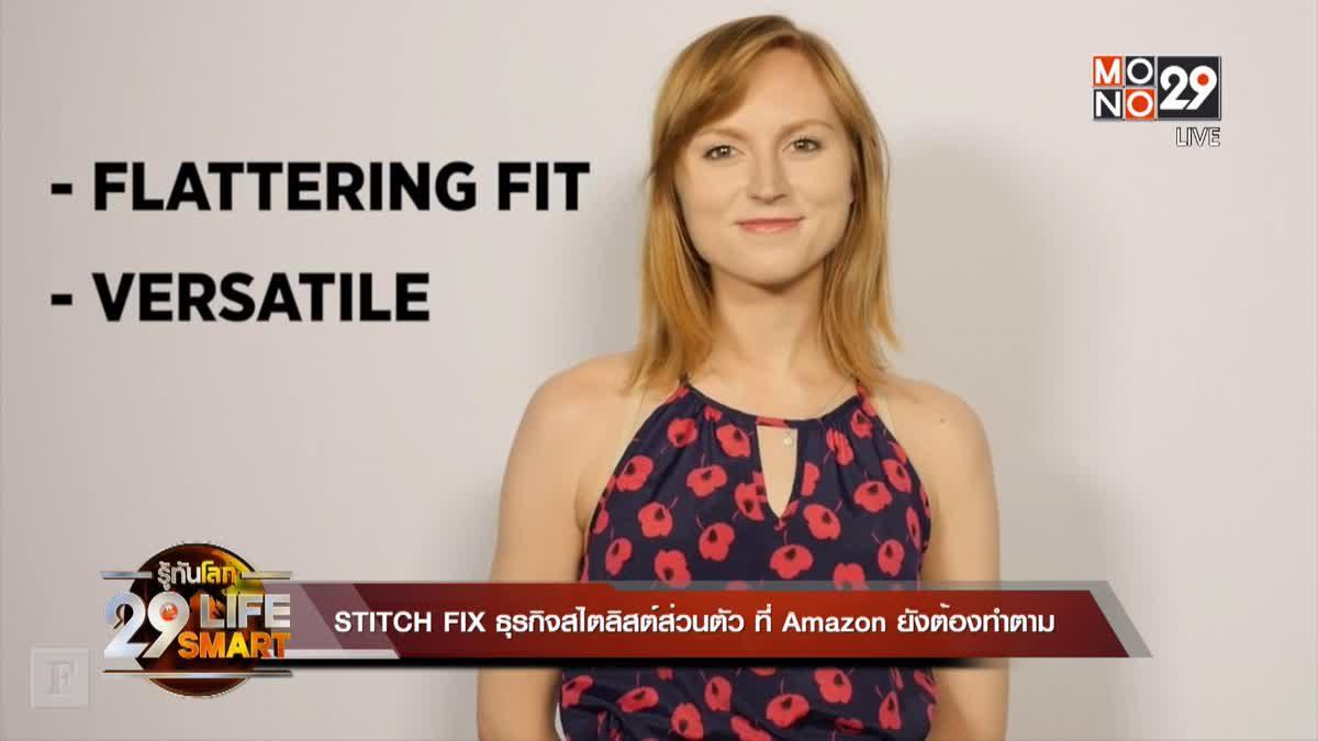 29 LifeSmart : STITCH FIX ธุรกิจสไตลิสต์ส่วนตัว ที่ Amazon ยังต้องทำตาม