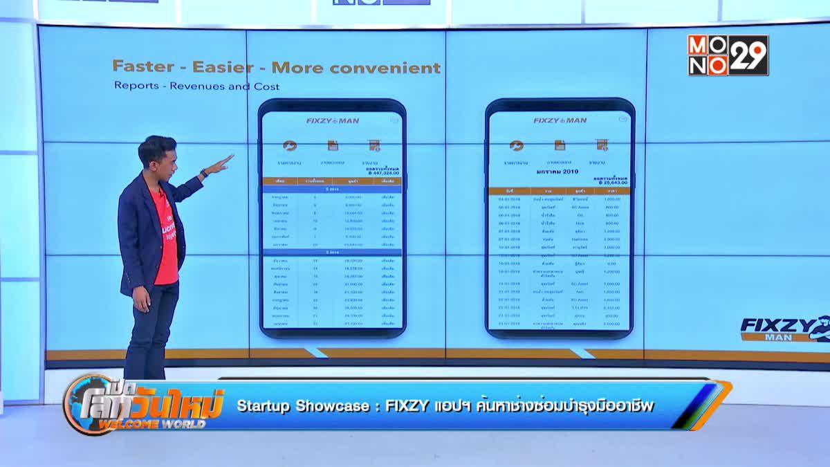 Startup Showcase ตอน : FIXZY แอปฯ ค้นหาช่างซ่อมบำรุงมืออาชีพ