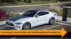 Ford Mustang Lithium EV 900 แรงม้า อีกหนึ่งโมเดลที่น่าจับตาใน SEMA 2019