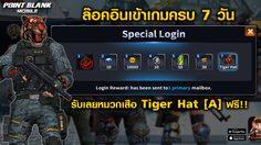 Point Blank Mobile ล๊อคอินเข้าเกมครบ 7 วัน รับ Tiger Hat [A] ฟรี วันนี้ – 20 ม.ค.