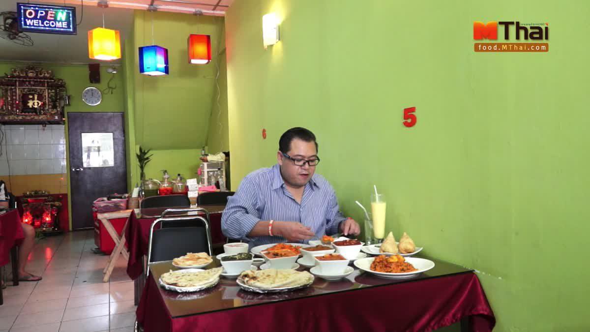 ร้าน Indian Food (อินเดียฟู้ด)  อาหารอินเดียราคาเป็นกันเอง