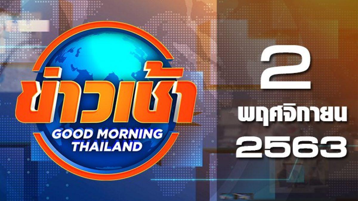 ข่าวเช้า Good Morning Thailand 02-11-63