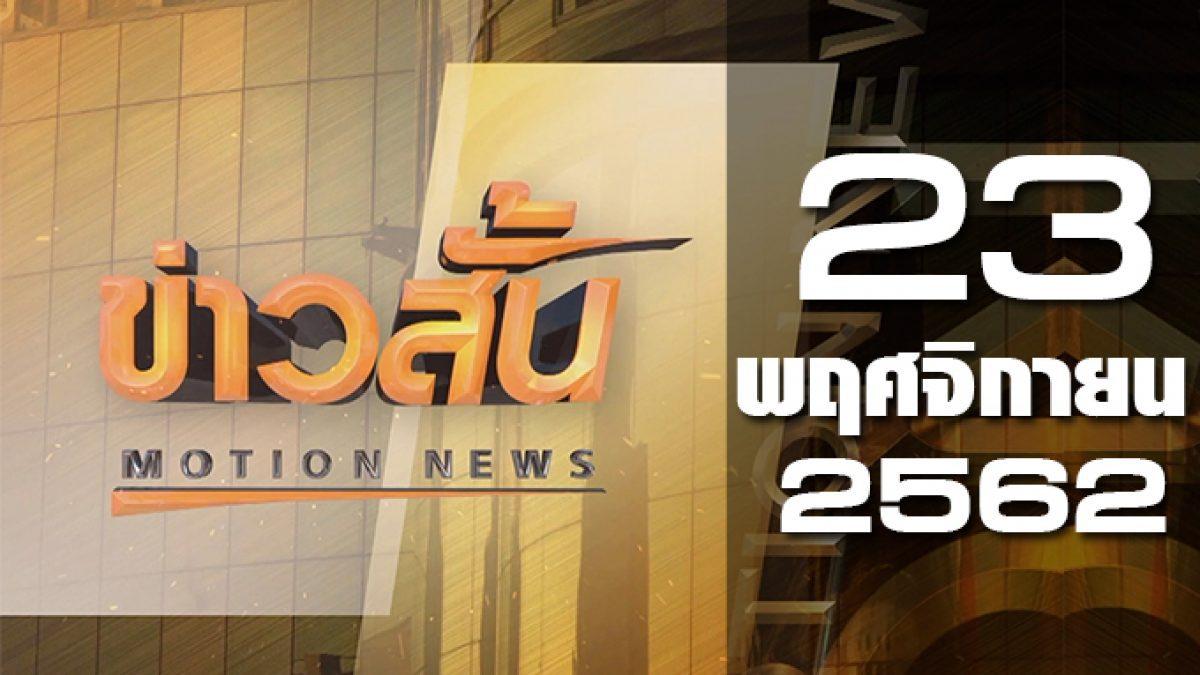 ข่าวสั้น Motion News Break 3 23-11-62