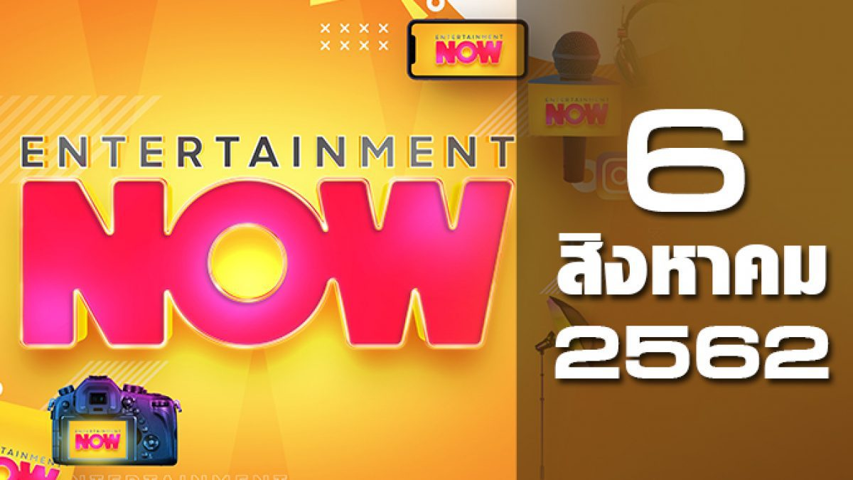 Entertainment Now Break 1 06-08-62