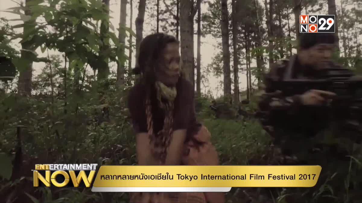 หลากหลายหนังเอเซียใน Tokyo International Film Festival 2017