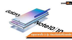 หลุดราคา Samsung Galaxy Note 10 และ Galaxy Note 10+