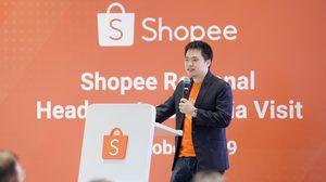 Shopee เผยทิศทางธุรกิจในภูมิภาคเอเชียตะวันออกเฉียงใต้ และไต้หวัน