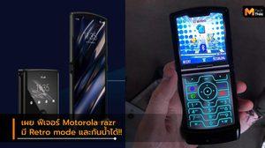 เผยข้อมูล Motorola razr ใช้เวลาพัฒนาถึง 4 ปี มีแบตเตอรี่ถึง 2 ชิ้น