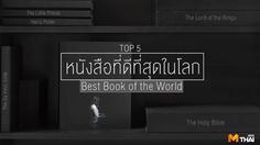 5 หนังสือที่ดีที่สุดในโลก (Best Book of the World)