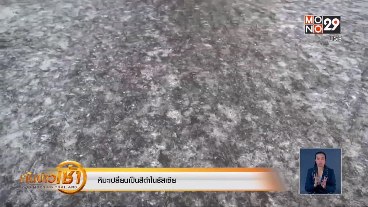 หิมะเปลี่ยนเป็นสีดำในรัสเซีย