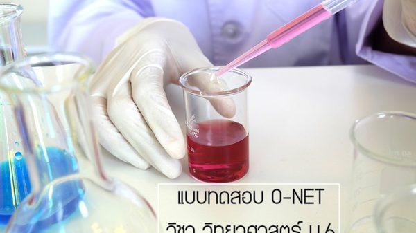 ข้อสอบ O-NET วิทยาศาสตร์ ปี 2558 ม.6