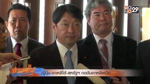 ญี่ปุ่น-เกาหลีใต้-สหรัฐฯ กดดันเกาหลีเหนือ