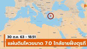 สรุปเหตุแผ่นดินไหว 7.0 ตุรกี-กรีซ