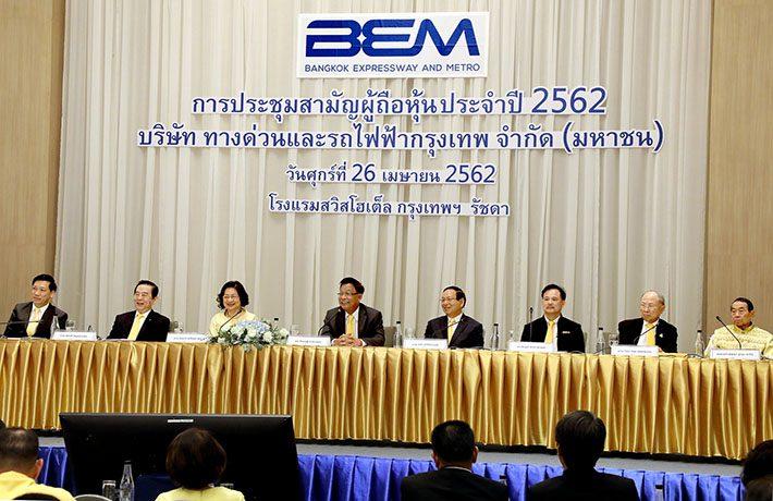 ภาพข่าว: BEM จัดประชุมสามัญผู้ถือหุ้นประจำปี 2562