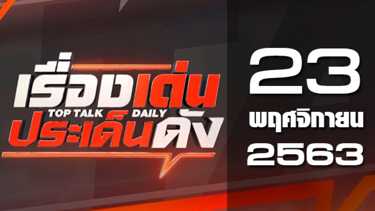 เรื่องเด่นประเด็นดัง Top Talk Daily 23-11-63
