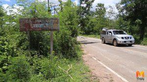 ใครเห็นก็งง! ป้ายชื่อหมู่บ้านติดกลับหัวมานานหลายปี