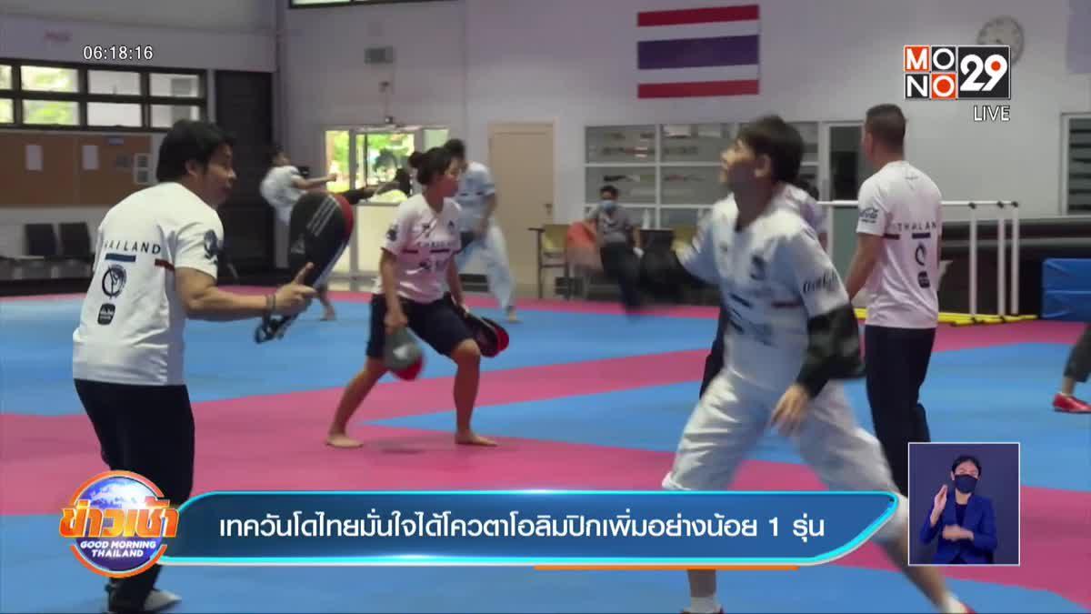 เทควันโดไทยมั่นใจได้โควตาโอลิมปิกเพิ่มอย่างน้อย 1 รุ่น