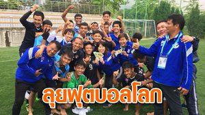 สร้างชื่อ! แข้งหูหนวกทีมชาติไทย ผงาดคว้าตั๋วฟุตบอลโลก 2019
