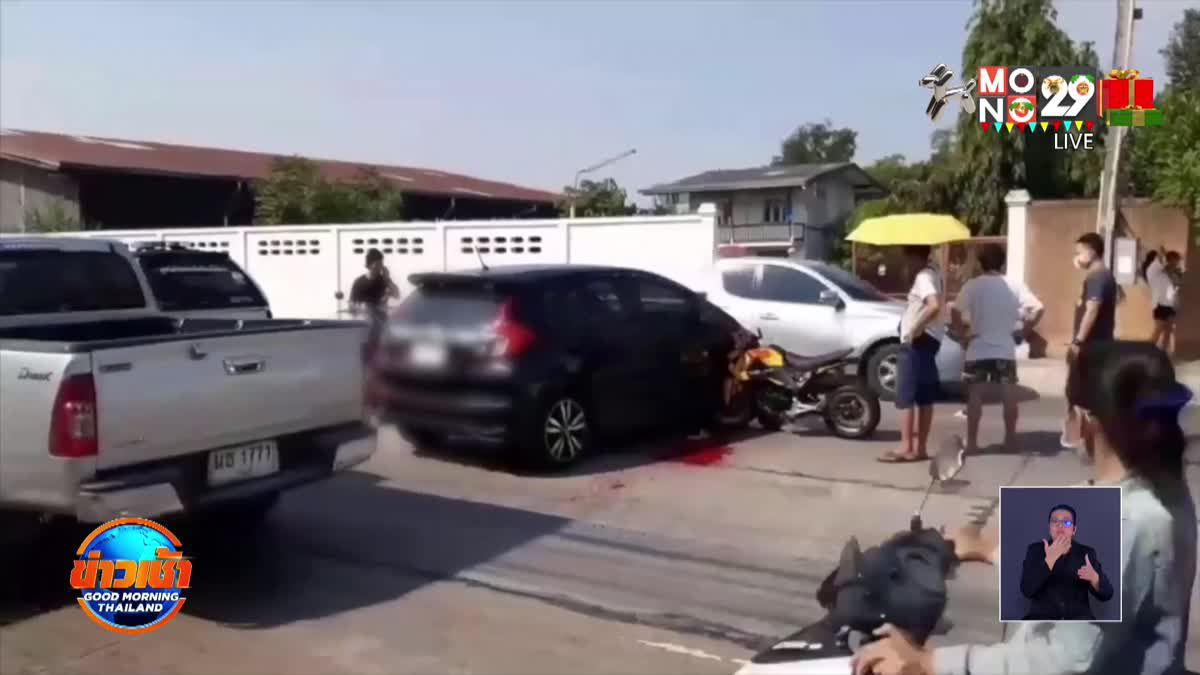 แทบช็อก! รถจยย.ชนรถเก๋ง เห็นแดงเต็มพื้น ที่แท้สีทาบ้าน