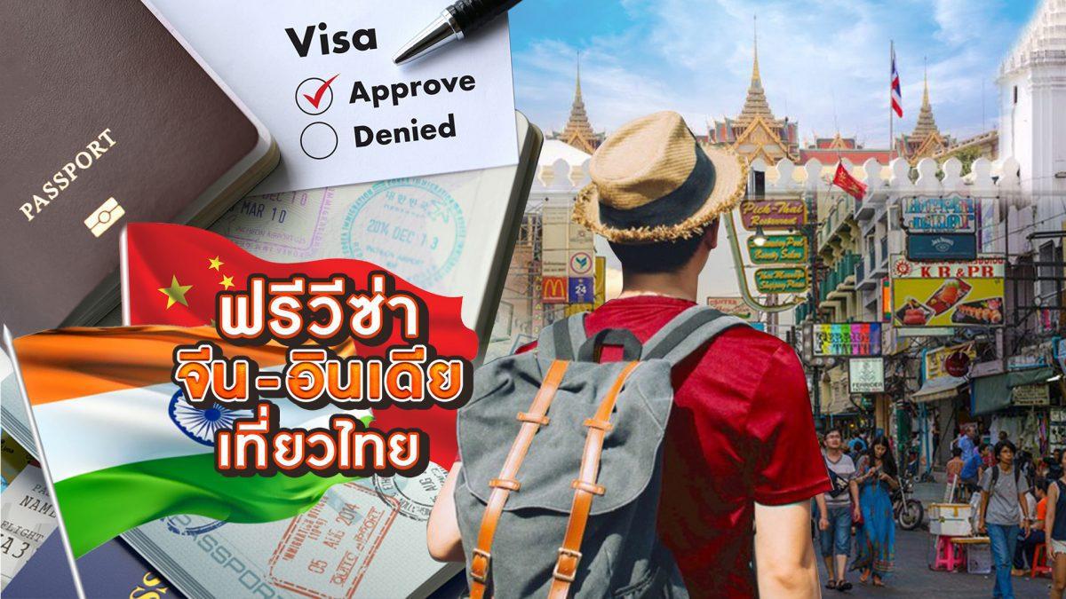 ฟรีวีซ่า จีน-อินเดียเที่ยวไทย 20-08-62