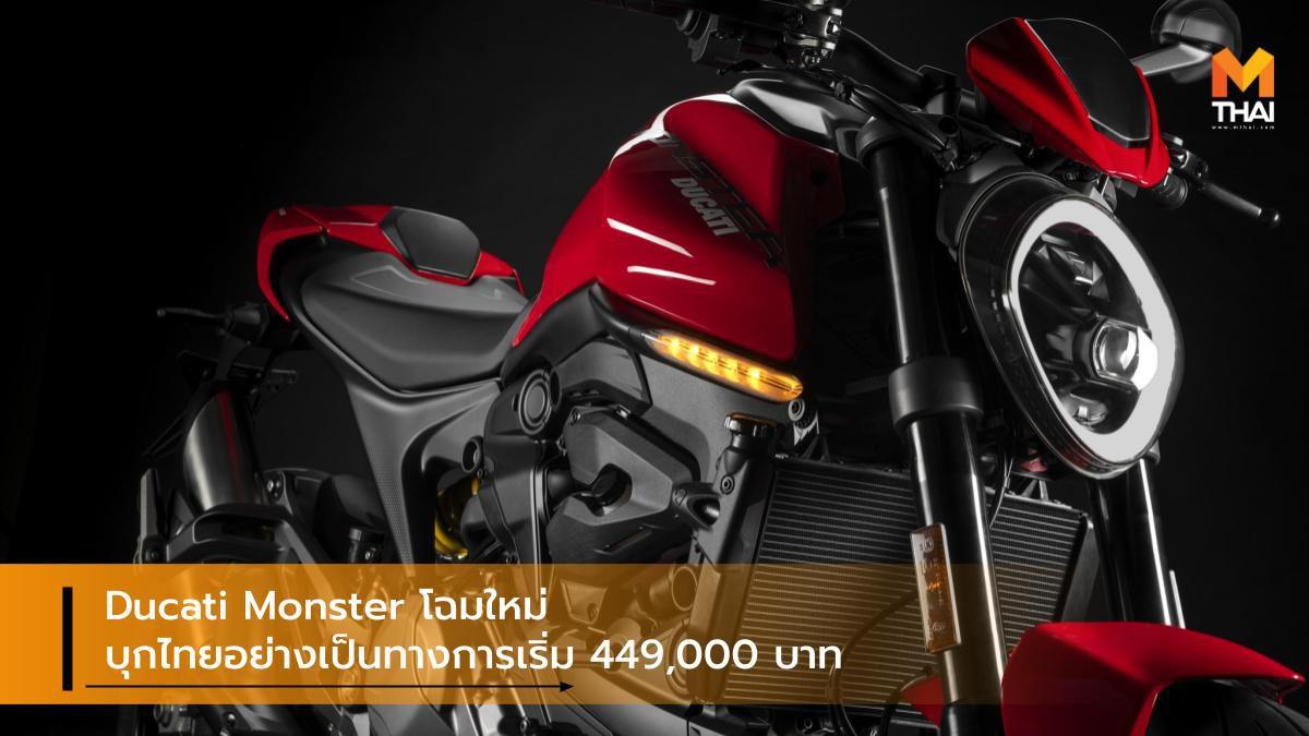 Ducati Monster โฉมใหม่บุกไทยอย่างเป็นทางการ เริ่ม 449,000 บาท