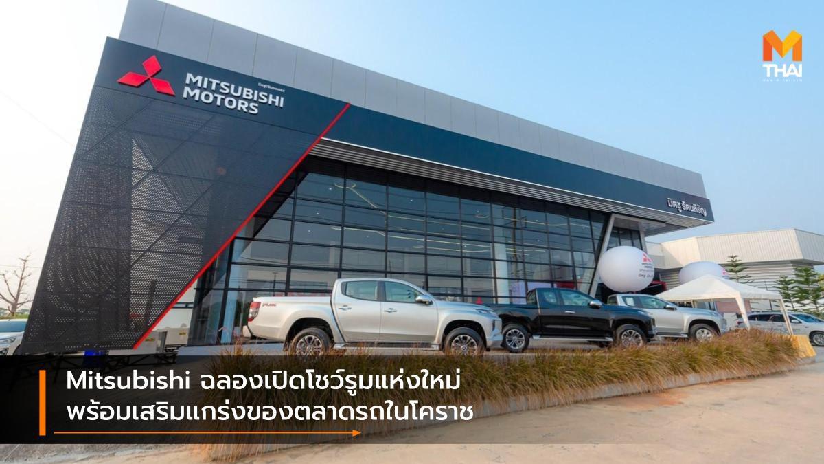 Mitsubishi ฉลองเปิดโชว์รูมแห่งใหม่ พร้อมเสริมแกร่งของตลาดรถในโคราช