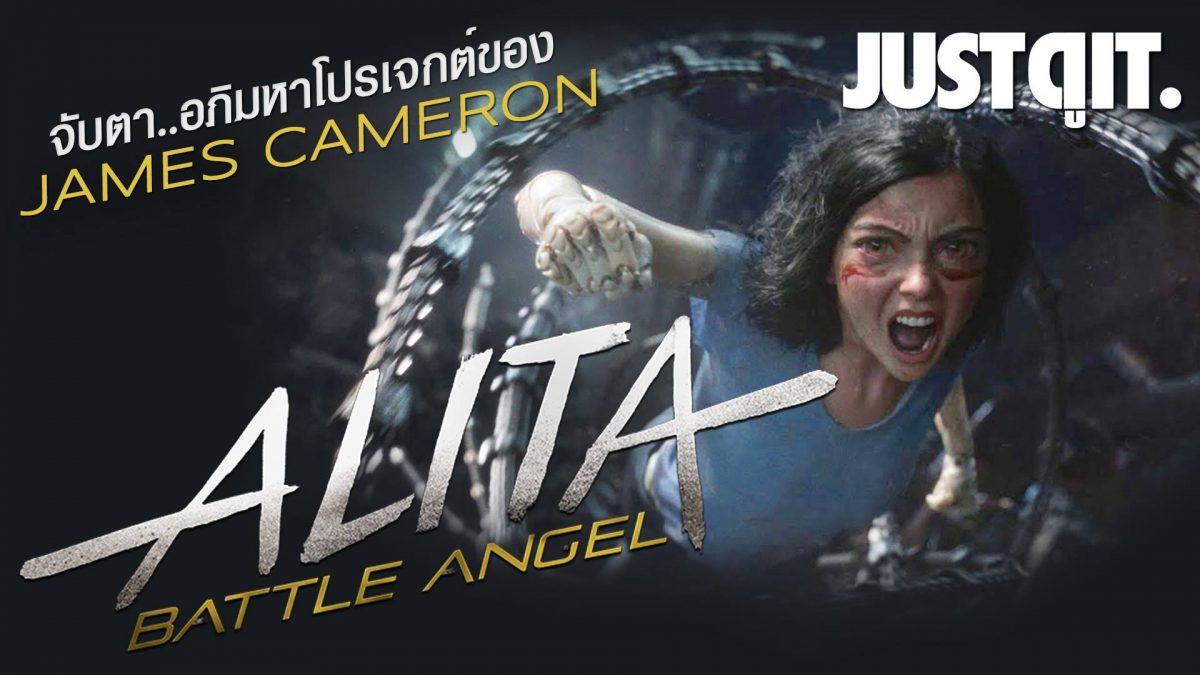 จับตา ALITA: Battle Angel อภิมหาโปรเจกต์ของ James Cameron #JUSTดูIT