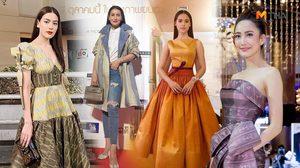 รวมลุค ดาราผ้าไทย ดีไซน์ทันสมัย สวยสง่าออกงานได้ไม่อายใคร