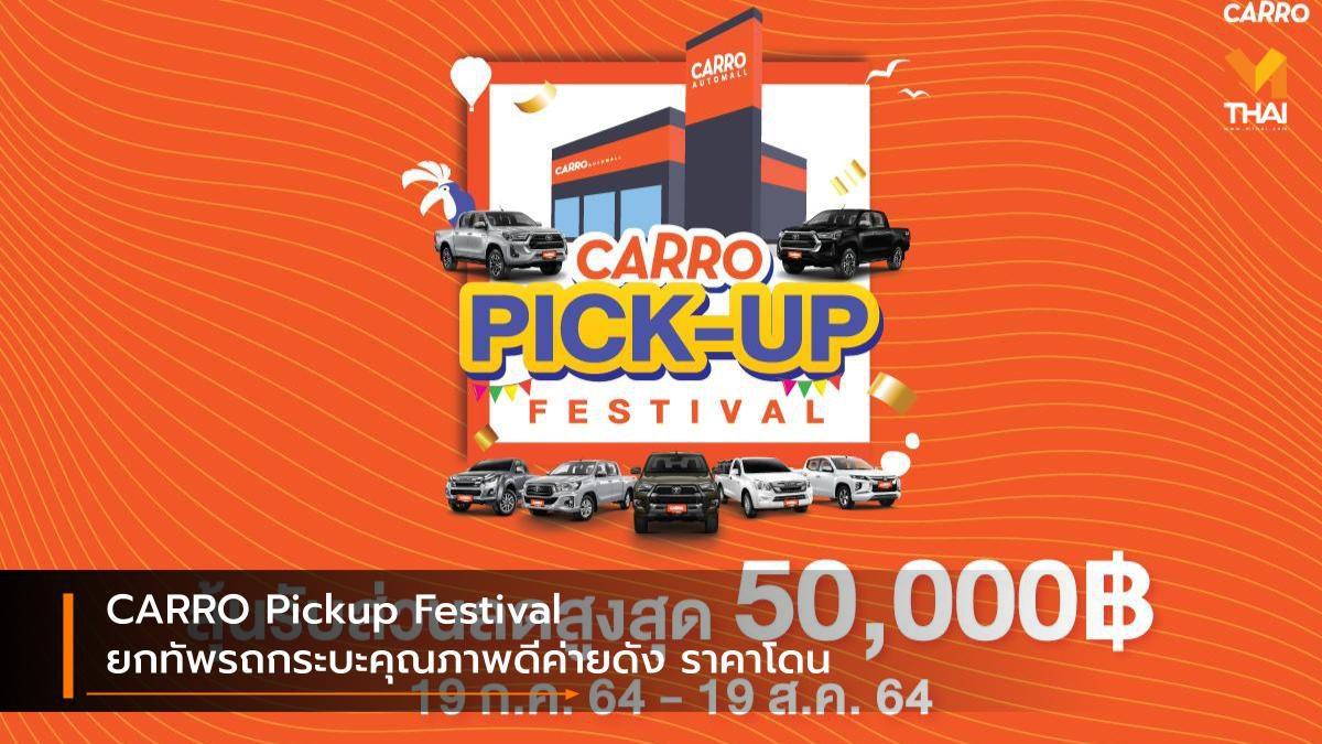 CARRO Pickup Festival ยกทัพรถกระบะคุณภาพดีค่ายดัง ราคาโดน