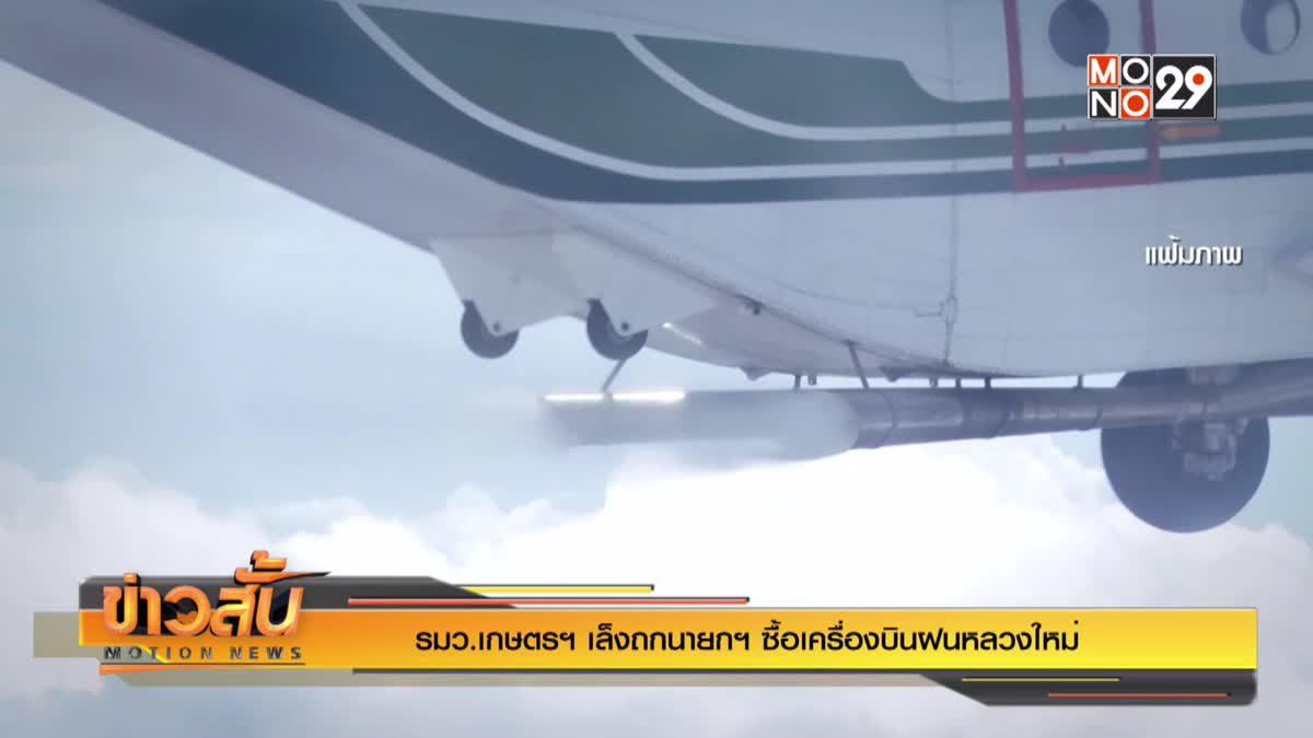 รมว.เกษตรฯ เล็งถกนายกฯ ซื้อเครื่องบินฝนหลวงใหม่