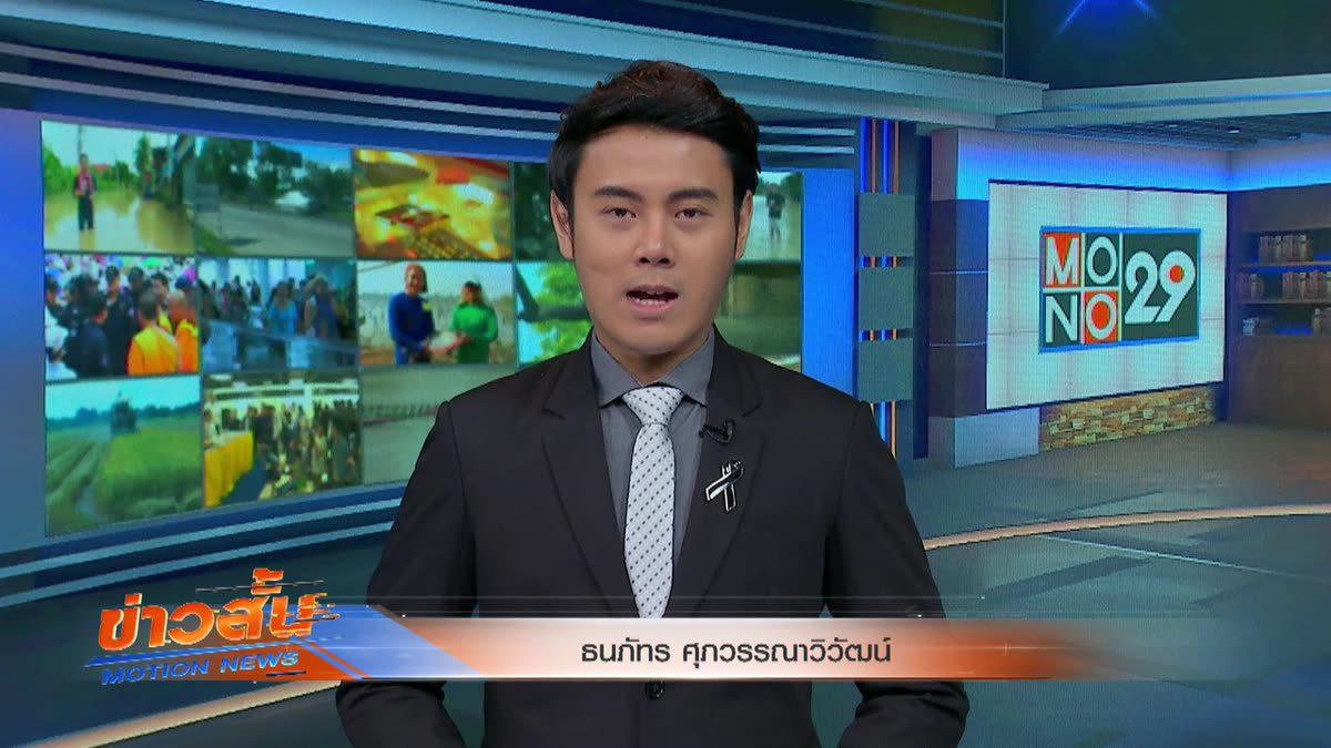 ข่าวสั้น Motion News Break 2 20-03-60