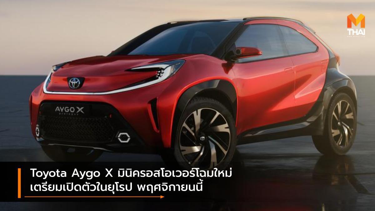 Toyota Aygo X มินิครอสโอเวอร์เตรียมเปิดตัวในยุโรป พฤศจิกายนนี้