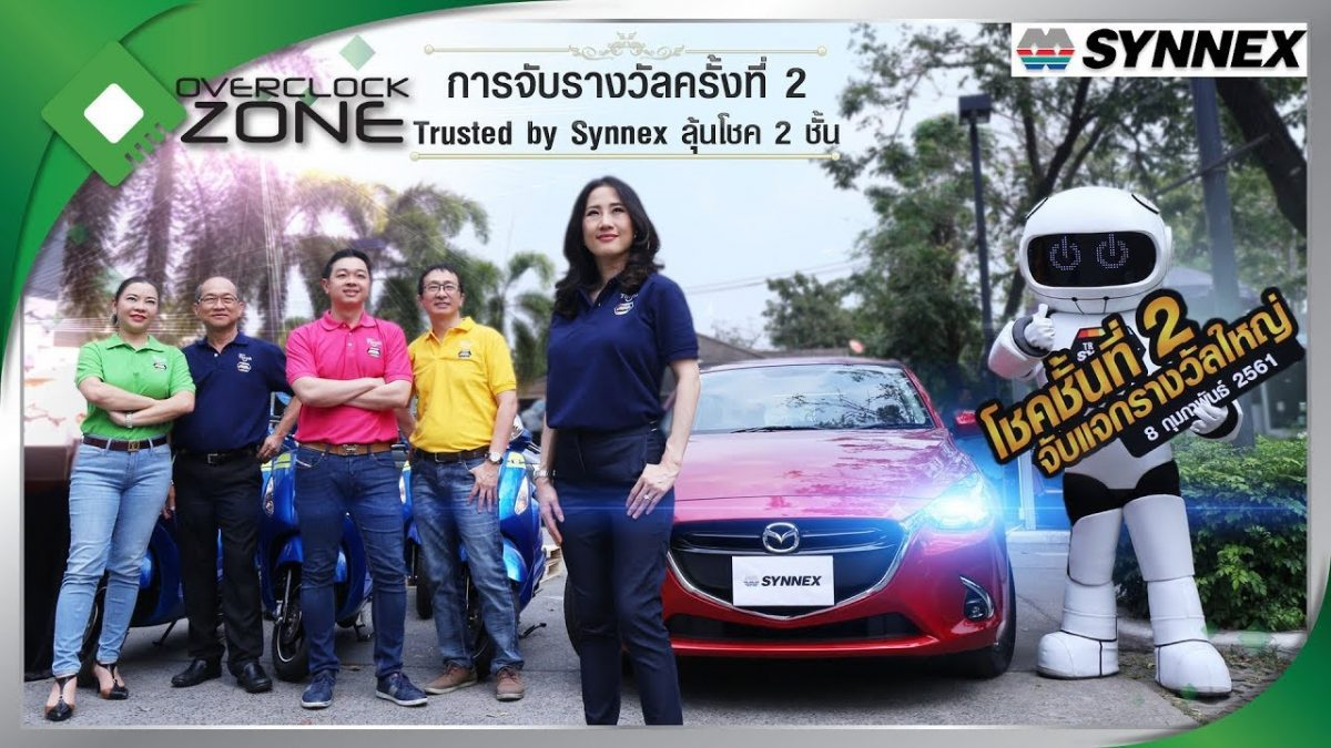 Synnex แจกหนัก พบ Trusted by Synnex ลุ้นโชค 2 ชั้น