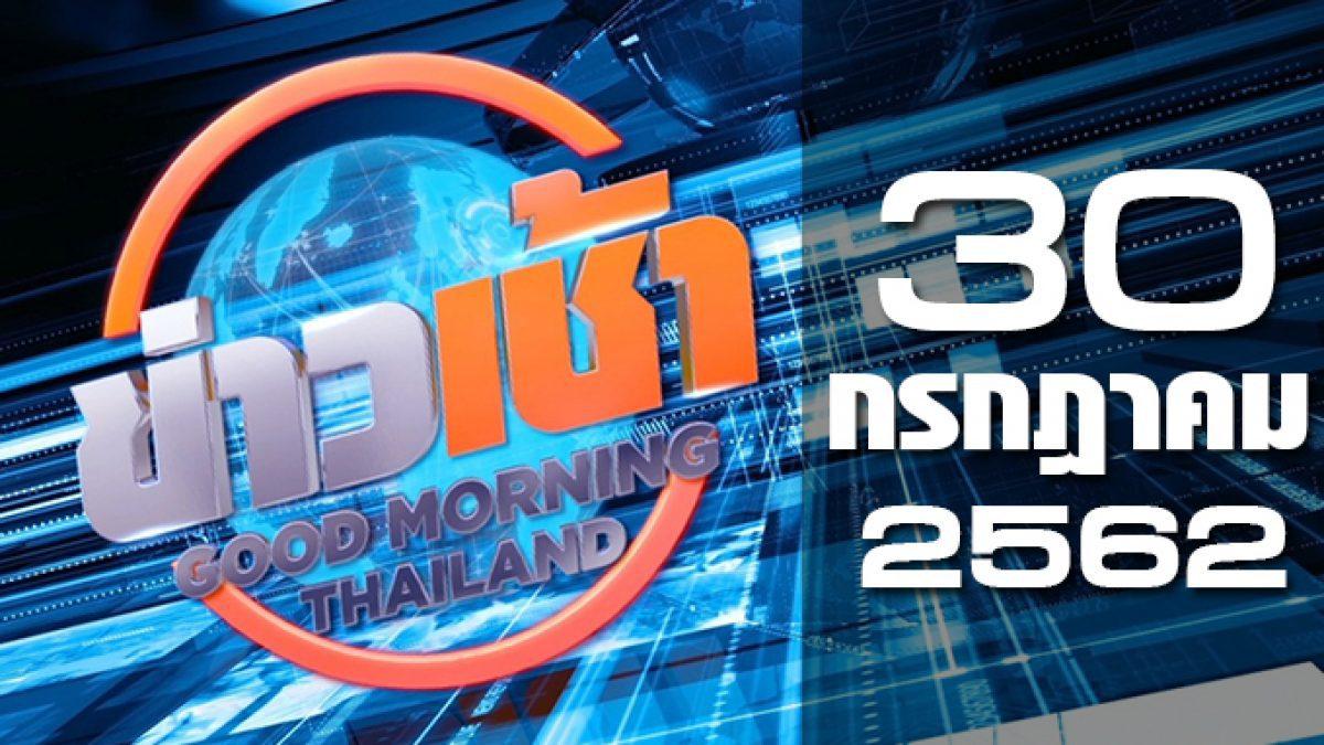 ข่าวเช้า Good Morning Thailand 30-07-62