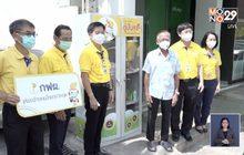 กฟผ.ติดตั้งตู้ปันสุข ส่งต่อน้ำใจช่วยเหลือคนไทยช่วงโควิด