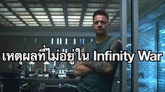 ทำไม ฮอว์กอาย ไม่ปรากฏตัวในหนัง Avengers: Infinity War? เจเรมี เรนเนอร์ มีคำอธิบาย
