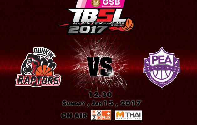 ไฮไลท์ การแข่งขันบาสเกตบอล TBSL2017 Dunkin Raptor VS PEA (การไฟฟ้า) 15/01/60
