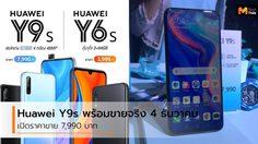 เปิดราคา Huawei Y6s อยู่ที่ 3,999 บาท และ Huawei Y9s พร้อมขาย 4 ธันวาคมนี้