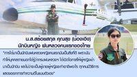 แห่แชร์! ภาพ 'น้องเอิง' นักบินหญิงฝนหลวงคนแรกของไทย