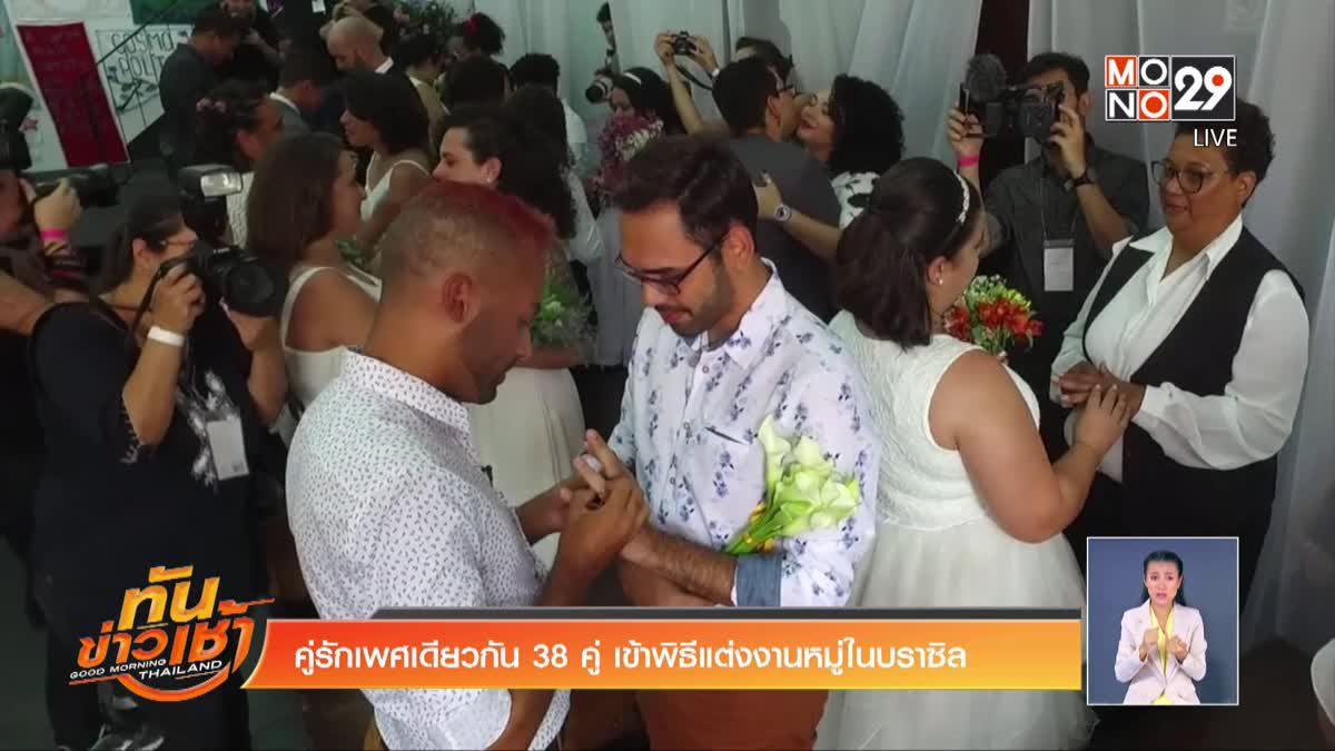 คู่รักเพศเดียวกัน 38 คู่ เข้าพิธีแต่งงานหมู่ในบราซิล