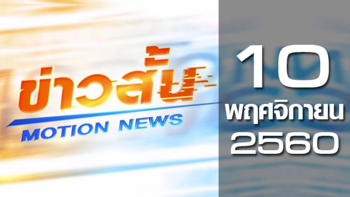 ข่าวสั้น Motion News Break 2 10-11-60