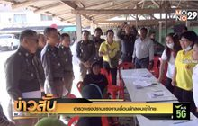 ตำรวจเร่งปราบแรงงานเถื่อนลักลอบเข้าไทย