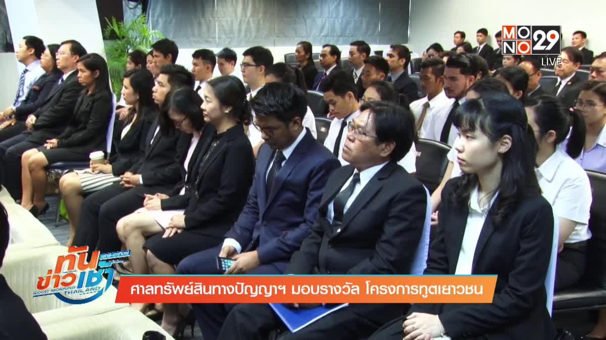 ศาลทรัพย์สินทางปัญญาฯ มอบรางวัล โครงการทูตเยาวชน