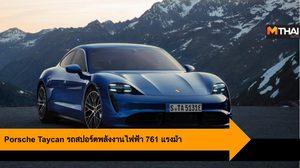 Porsche Taycan รถสปอร์ตพลังงานไฟฟ้า 761 แรงม้า เทคโนโลยีจัดเต็ม