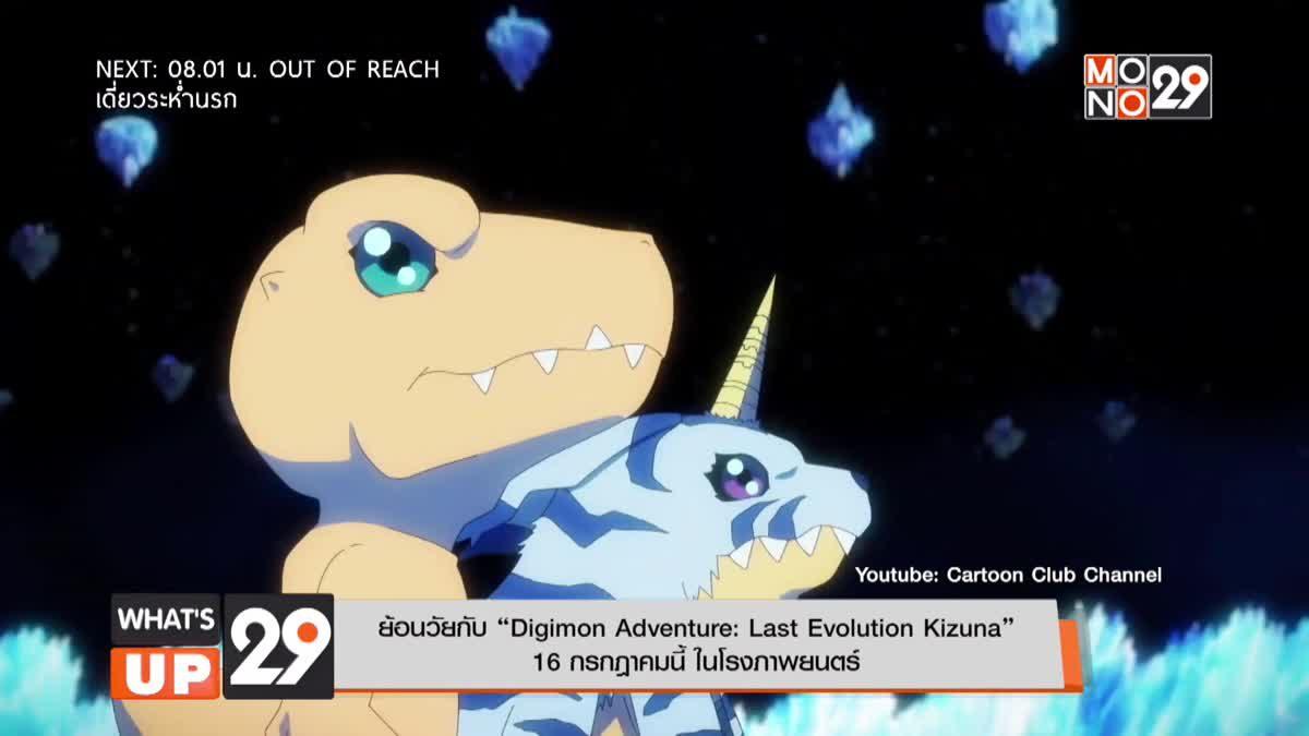 """ย้อนวัยกับ """"Digimon Adventure: Last Evolution Kizuna""""16 กรกฎาคมนี้ ในโรงภาพยนตร์"""